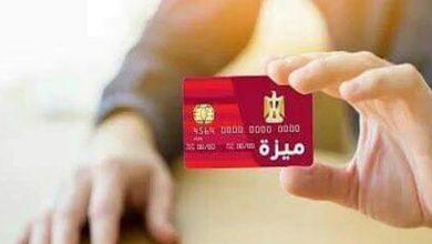 صورة احصل على بطاقة ميزة مجانًا بالرقم القومي فقط