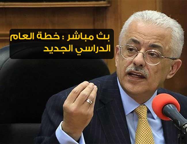 صورة بث مباشر وزير التربية والتعليم يعلن عن خطة العام الدراسي الجديد