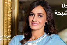 صورة والد حلا شيحة عن زواجها من معز مسعود .. لم يطلب يدها مني