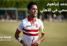صورة محمد إبراهيم رسمي في الأهلي مقابل 15 مليون جنيه