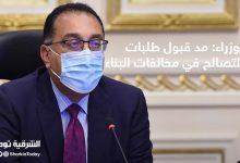 صورة رسميًا مد مهلة التصالح في مخالفات البناء