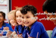 صورة مصروفات المدارس الحكومية من 200 إلى 500 جنيه.. تعرف على طريقة الدفع