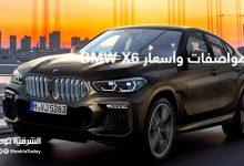 صورة مواصفات وسعر سيارة X6 الجديدة من بي إم دبليو