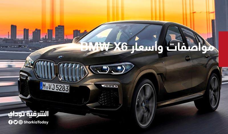 سعر سيارة X6 الجديدة