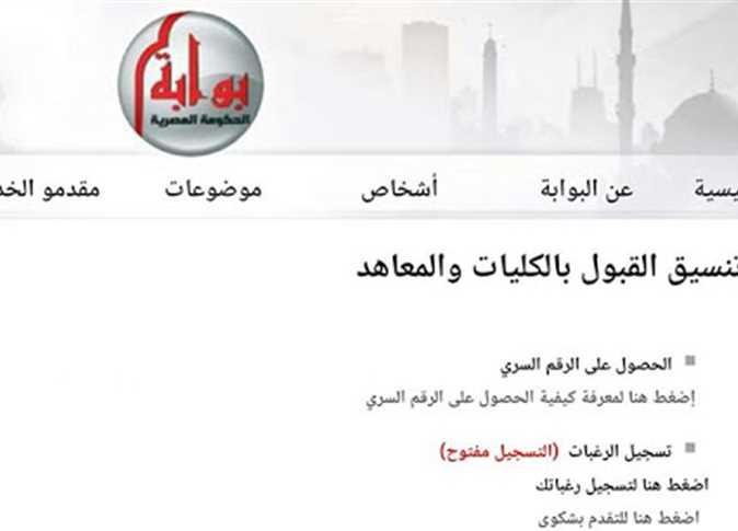 صورة موعد فتح تقليل الاغتراب للطلاب الملتحقين بالجامعات