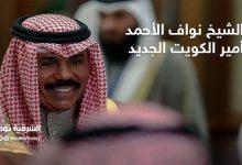 صورة الشيخ نواف الأحمد الجابر أمير الكويت الجديد في سطور