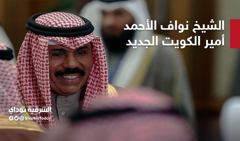 الشيخ نواف الأحمد الجابر