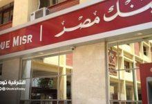 صورة وظائف خالية في بنك مصر 2020.. تعرف على شروط ورابط التقديم