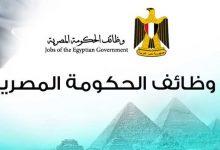 صورة وظائف وزارة التموين 2020 التقديم إلكتروني على هذا الرابط