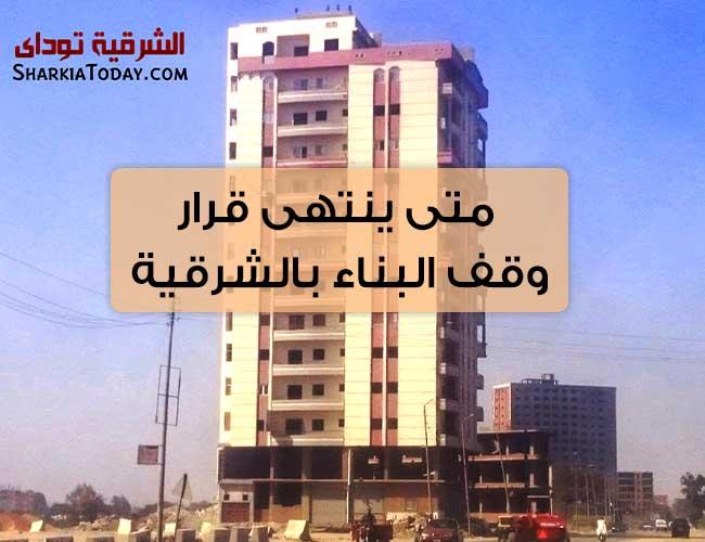 صورة متى ينتهى قرار وقف البناء في محافظة الشرقية ؟ بعد هذا التوقف الطويل