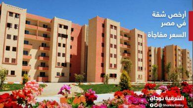 شقة في مصر
