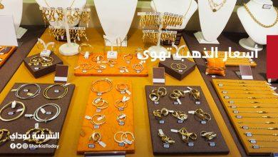 صورة أسعار الذهب تهوي والجرام يخسر 5 جنيه وشعبة الجواهرجية تحذر