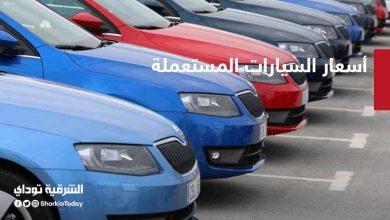 صورة أسعار السيارات المستعملة في مصر.. تبدأ من 15 ألف جنيه
