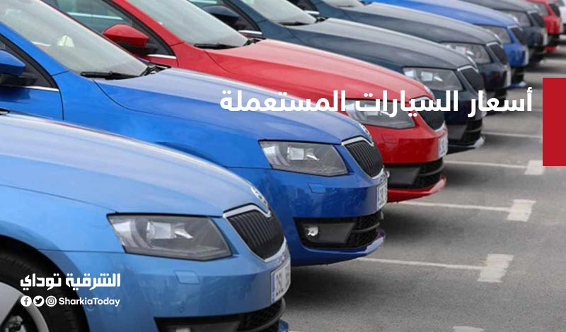أسعار السيارات المستعملة