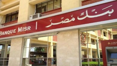 صورة أسعار فائدة حسابات التوفير في بنك مصر بعد قرار المركزي بالخفض