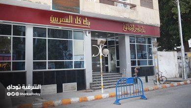 أعلى فائدة بنكية في مصر 2020