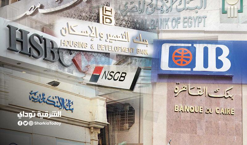 أعلى فائدة في البنوك 2020 .. شهادات الادخار الثلاثية الأعلى عائد بمصر في 8 بنوك