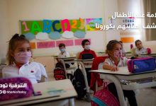 صورة بعد العودة إلى المدارس.. علامة مميزة عند الأطفال تكشف إصابتهم بكورونا