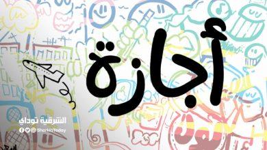 صورة بشرة خير.. 29 أكتوبر إجازة رسمية لموظفي الحكومة والقطاع الخاص