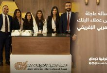 صورة رسالة عاجلة إلى عملاء البنك العربي الإفريقي بشأن نظام التشغيل الجديد