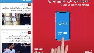 صورة الشرقية توداي توقع شراكة مع تطبيق نبض الأخباري الأول في الشرق الأوسط