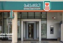 صورة تفاصيل الشهادة البلاتينية من البنك الأهلي الأعلى فائدة في السوق