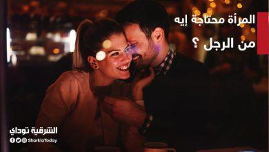 صورة العلاقة الزوجية : ماذا تريد المرأة من الرجل؟ حلول سحرية للحياة الزوجية