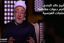 """صورة الشيخ خالد الجندي يهاجم دعوات مقاطعة المنتجات الفرنسية ويقول """" بلاش هجايس"""""""