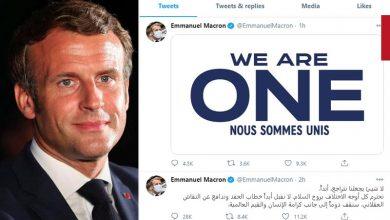 صورة رئيس فرنسا ماكرون يكتب تويتة باللغة العربية: لا شيء يجعلنا نتراجع أبدًا