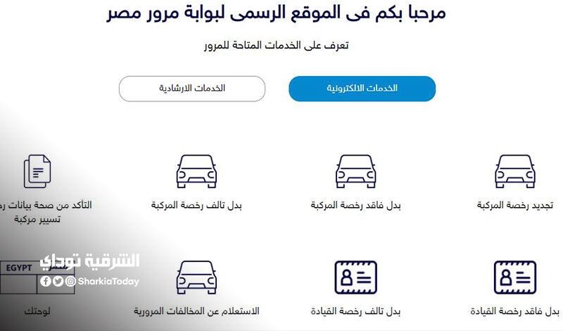 تجديد رخصة السيارة إلكترونياً في مصر