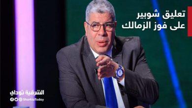 صورة تعليق غير متوقع للجمهور من شوبير بعد فوز الزمالك على الرجاء