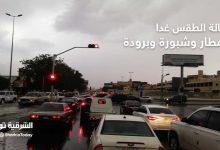 """صورة حالة الطقس غدا الجمعة والسبت شبورة وبرودة وأمطار خفيفة """" اعرف التفاصيل """""""