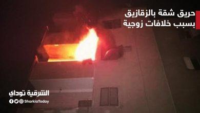 """صورة حريق شقة طبيب بسبب خلافات زوجية في الزقازيق """" تعرف على التفاصيل """""""