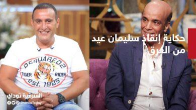 صورة حكاية إنقاذ سليمان عيد من الغرق وإصابته بالقلب.. السقا يروي