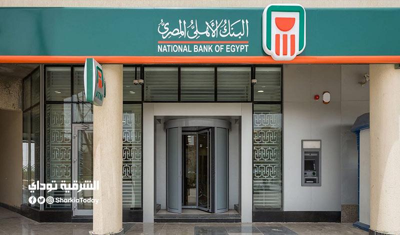 خدمات البنك الأهلي المجانية