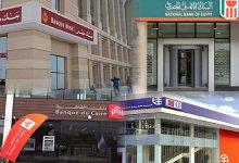 صورة تطبيق قرارات جديدة في بعض البنوك