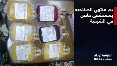 صورة ضبط أكياس دم منتهية الصلاحية بمستشفى خاص بالشرقية