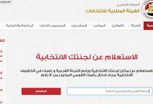 صورة رابط الاستعلام عن اللجنة الانتخابية 2020 بالرقم القومي وأسماء المرشحين