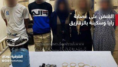 """صورة تفاصيل القبض على عصابة رايا وسكينة بالزقازيق """" قتلوا سيدة لسرقة الذهب """""""