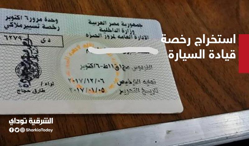 استخراج رخصة قيادة السيارة