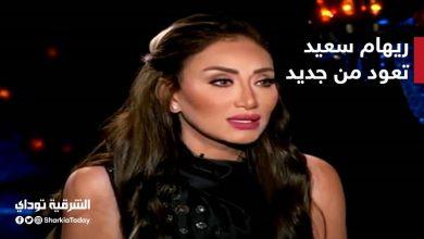 """صورة ريهام سعيد تعود إلى التليفزيون من جديد """" وهذا أول تعليق لها """""""