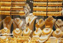 """صورة """"958 جنيه للجرام"""".. سعر جرام الذهب اليوم الخميس 22-10-2020"""