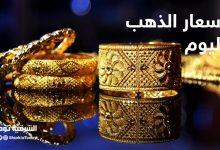 صورة سعر جرام الذهب اليوم الخميس 1 أكتوبر يرتفع 3 جنيه والأسعار تبدأ من 711 جنيهًا