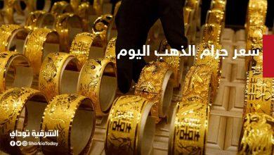 صورة سعر جرام الذهب في مصر اليوم الأحد.. عيار 21 يتمسك بالقمة