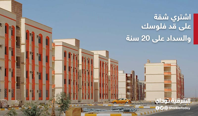 ارخص شقة فى مصر