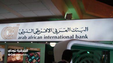 شهادة إميرالد البنك العربي الأفريقي