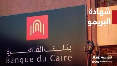 """صورة شهادة البريمو بنك القاهرة اعلى عائد فائدة على شهادات الادخار """" اعرف التفاصيل """""""