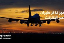 صورة طريفة حجز تذكر طيران عبر الإنترنت في دقائق من منزلك