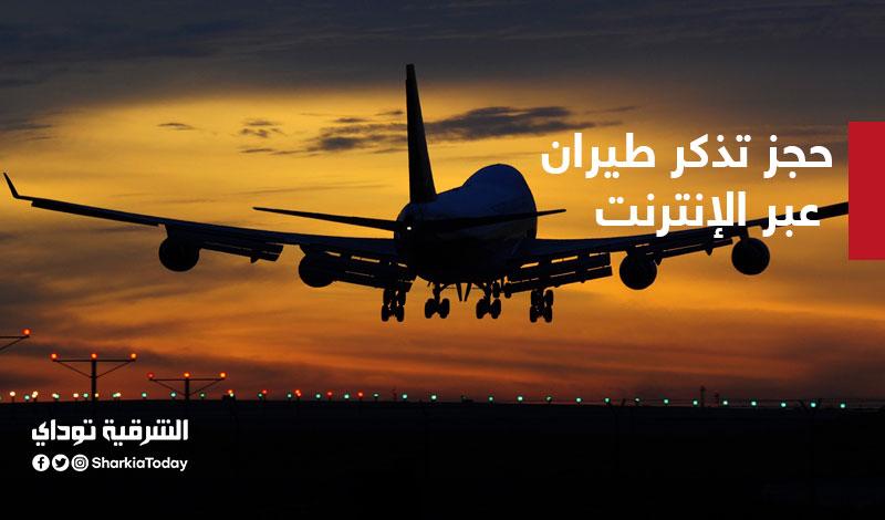 حجز تذكر طيران عبر الإنترنت