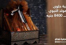 صورة علبة حلوى المولد النبوي بـ8400 جنيه.. اعرف موجود فيها إيه ؟